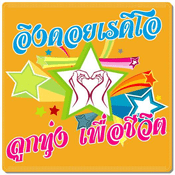 Radio เพลงลูกทุ่ง Looktung Eingdoi Station Thailand