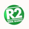NHK Radio 2