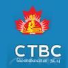 CTBC Canadian Tamil Broadcasting Corporation