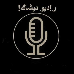 Radio Deeshak